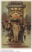 Vintage Russian poster - World's best galoshes 1900